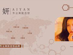 艾妍皮肤管理·祛痘·美甲·美睫沙龙的图片
