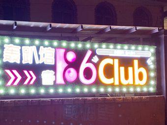 18-6CLUB轰趴馆