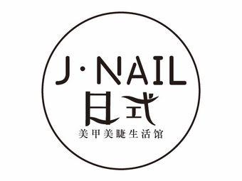 J·nail日式美甲美睫生活馆(王府井店)