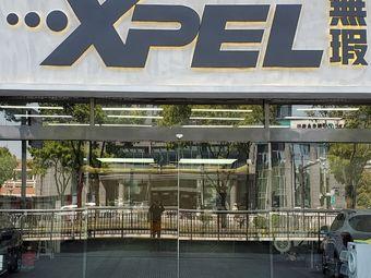 無瑕XPEL(洪兴路店)