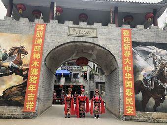 西羌神木寨