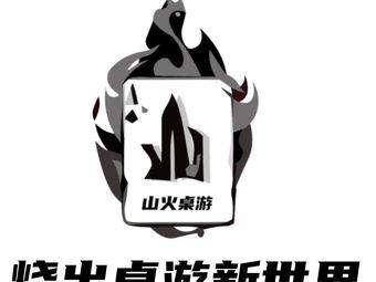 山火桌游(高新万达店)