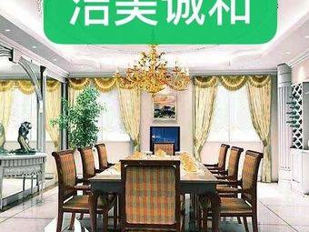 潔美誠和家政服務(津南店)