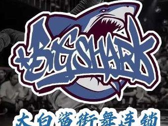大白鲨街舞连锁