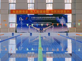 云南水淼游泳馆