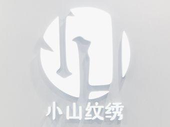 小山纹绣·半永久纹眉(in77店)