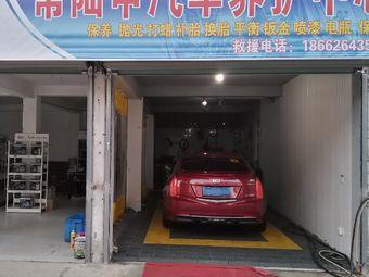 常陆申汽车养护中心