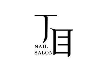 丁目•NAIL SALON