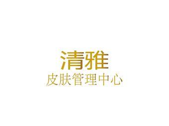 清雅皮肤管理中心(佳惠华盛堂店)