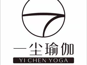 一尘瑜伽健身馆