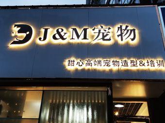 J&M宠物
