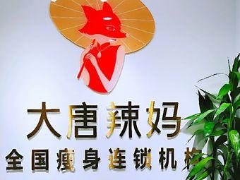 大唐辣妈全国瘦身连锁机构(国贸店)
