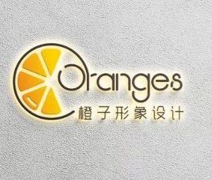 橙子美甲美睫化妆工作室