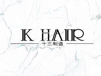 K.HAIR 十三制造(银泰城店)