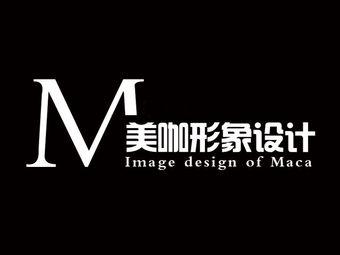 MK·美咖形象设计沙龙