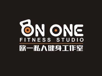 欧一私人健身工作室(中华名苑总店)