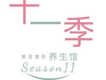 十一季美容塑形养生馆