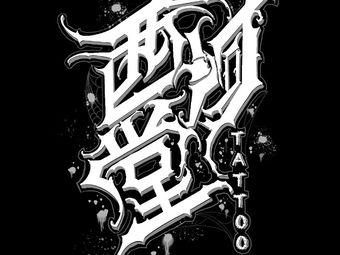 青州西河堂刺青工作室