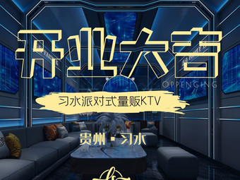 乐尚K派 Party KTV(习水杉王店)