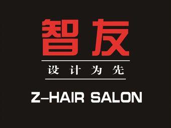 智友造型Z-hair salon