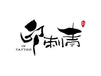 IN·TATTOO刺青(万象汇店)