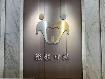 雅程口腔诊所(泰华店)