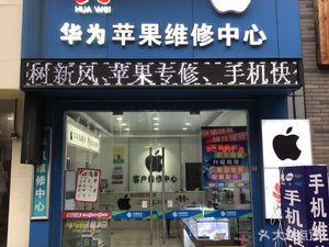 华为苹果维修中心