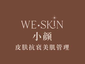 WE·Skin小颜·皮肤抗衰美肌管理