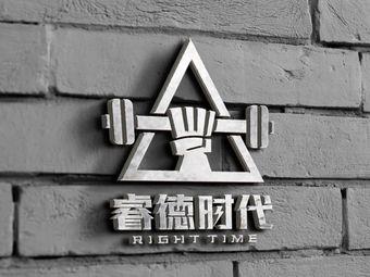 睿德时代健身工作室(橡树湾店)