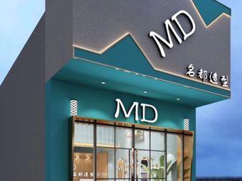 M D网红品质店(原名都造型店)