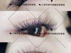 小茉莉美甲美睫皮肤管理的图片