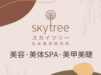 Skytree日本小颜美学研究所(下沙龙湖店)