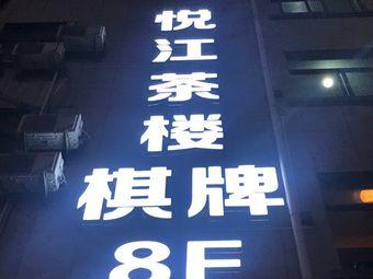 悦江茶楼(江滨西路店)