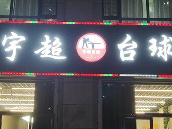 宇超台球俱乐部