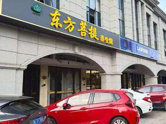 东方菩提养生馆