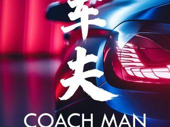 Coach Man车夫·汽车养护专家(前进东路店)