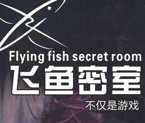 飞鱼密室逃脱(武商金鹰阁店)