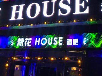 梵花 HOUSE酒吧