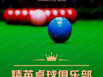 精英桌球会所