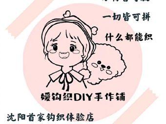 嫒钩织DIY手作铺