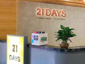 21天健身训练中心(花园店)