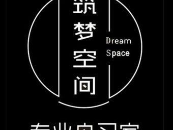 筑梦空间自习室(怀远店)