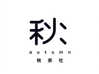 秋奈社·AUTUMN(茶山店)