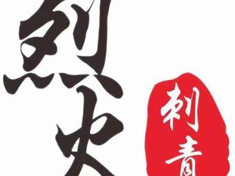 烈火刺青(万达店)
