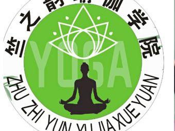 国际瑜伽联盟天竺之韵学院
