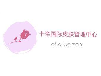 卡帝国际美容部(田森汇店)