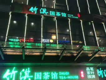 竹淇国茶馆(星沙店)