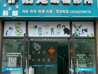 倍宠动物诊所24小时