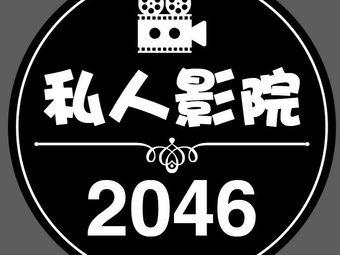 2046私人影院