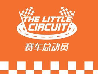 THE LITTLE CIRCUIT赛车总动员